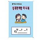 성폭력예방 미니북