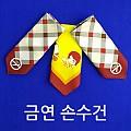 금연 손수건 (낱개)